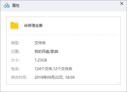 《徐若瑄》[13张专辑]歌曲合集百度云网盘下载-时光屋