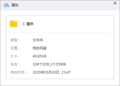 《陈慧琳》[55张专辑68CD]无损歌曲合集百度云网盘下载-时光屋