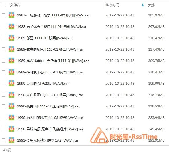 《王杰》[41张专辑]无损歌曲合集百度云网盘下载-时光屋