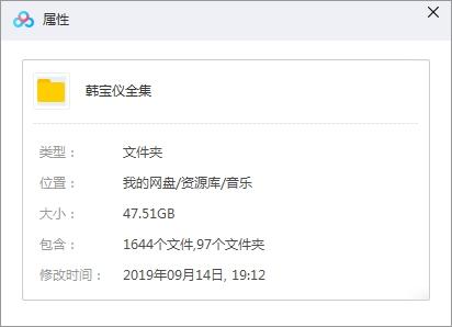 《韩宝仪》[54张专辑]无损歌曲合集百度云网盘下载-时光屋