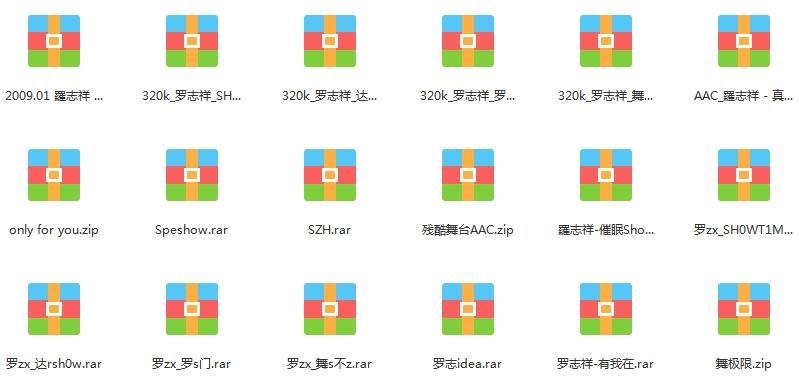 《罗志祥》[13张专辑]歌曲合集百度云网盘下载-时光屋
