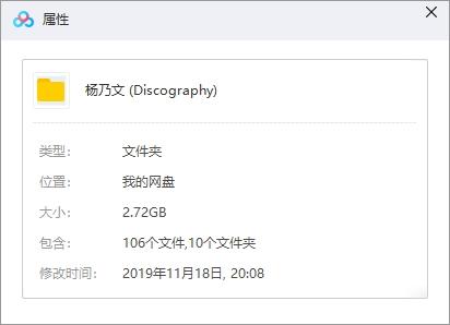 《杨乃文》[8张专辑]歌曲合集百度云网盘下载-时光屋