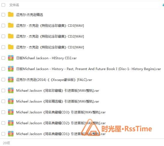 《MJ/迈克尔杰克逊/Michael Jackson》[20张CD]无损歌曲合集百度云网盘下载-时光屋