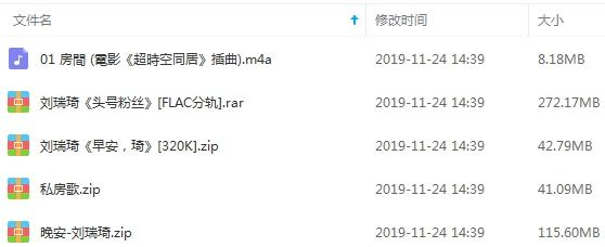 《刘瑞琦》[5张专辑]歌曲合集百度云网盘下载-时光屋