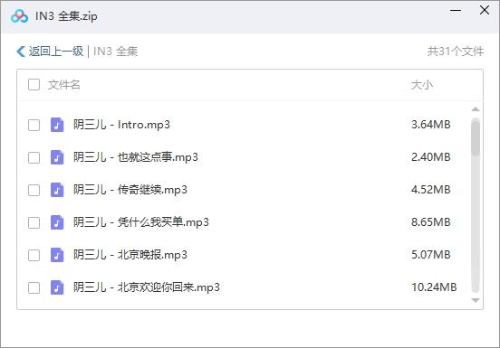 《阴三儿》[31首]歌曲合集百度云网盘下载-时光屋
