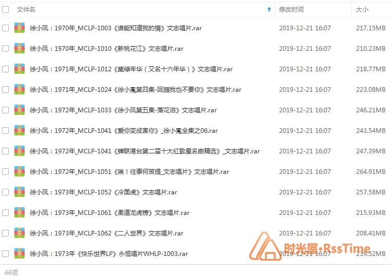 《徐小凤》[66张专辑]无损歌曲合集百度云网盘下载-时光屋