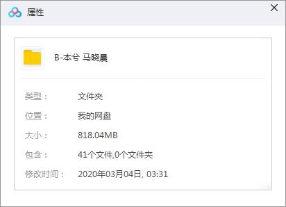 《本兮/马晓晨》[41张专辑/单曲]歌曲合集百度云网盘下载-时光屋
