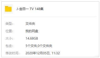 《金田一少年事件簿1997》旧篇全148集百度云网盘下载-时光屋