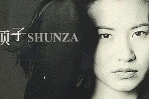 《顺子》[13张专辑]歌曲合集百度云网盘下载-时光屋