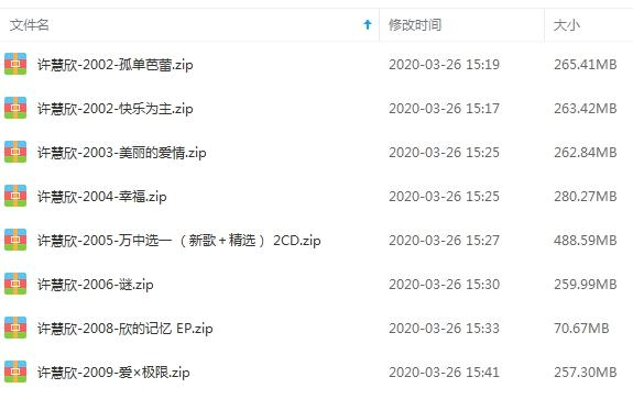 《许慧欣》[8张专辑]无损歌曲合集百度云网盘下载-时光屋