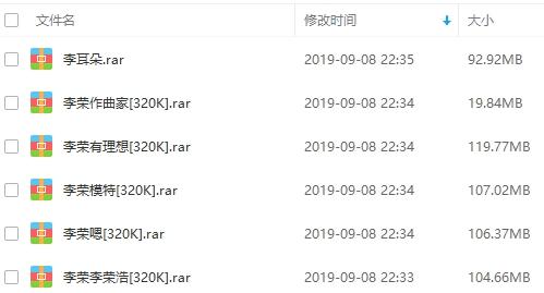 《李荣浩》[6张专辑]歌曲合集百度云网盘下载-时光屋
