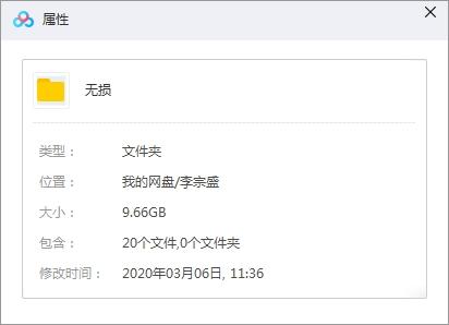 《李宗盛》[12张专辑]歌曲合集百度云网盘下载-时光屋