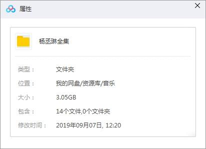 《杨丞琳》[8张专辑]歌曲合集百度云网盘下载-时光屋