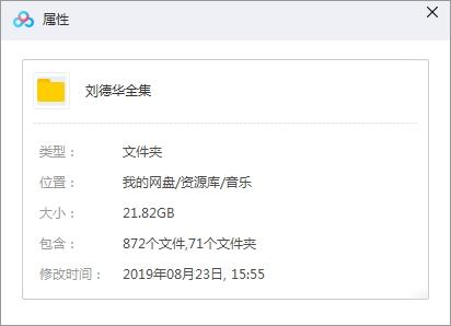 《刘德华》[71张专辑]无损歌曲合集百度云网盘下载-时光屋