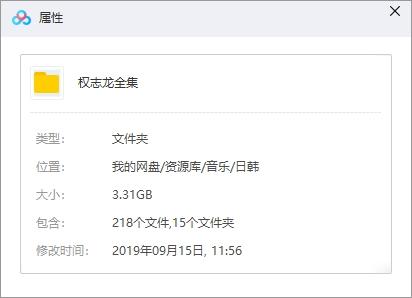 《G-DRAGON/权志龙》[13张专辑]无损歌曲百度云网盘下载-时光屋