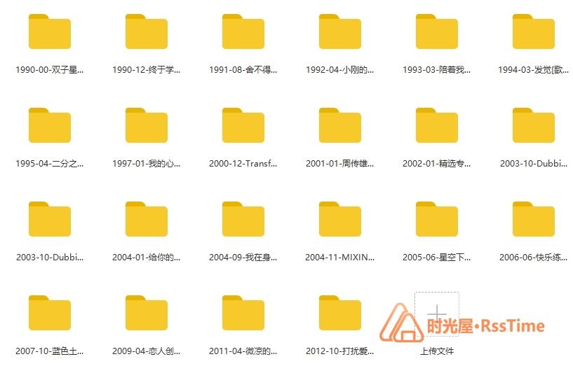 《周传雄/小刚》[22张专辑]无损歌曲合集百度云下载-时光屋