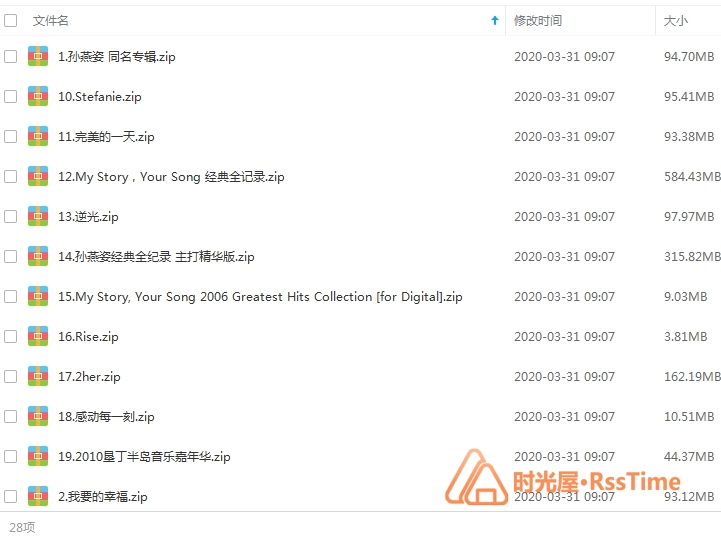 《孙燕姿》[15张专辑/单曲]歌曲合集百度云网盘下载-时光屋