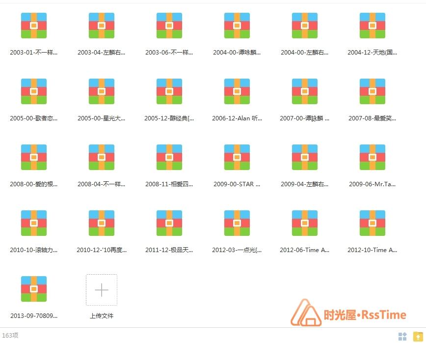 《谭咏麟》[165张专辑]无损歌曲合集百度云网盘下载-时光屋