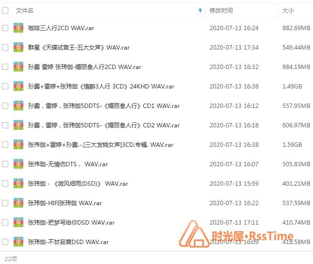 《张玮伽》[22张专辑]无损歌曲合集百度云网盘下载-时光屋