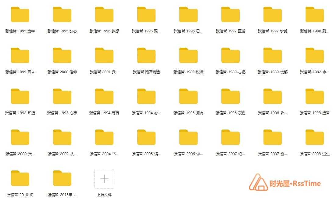 《张信哲》[36张专辑]无损歌曲合集百度云网盘下载-时光屋