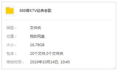 《888首KTV经典老歌》歌曲合集百度云网盘下载-时光屋