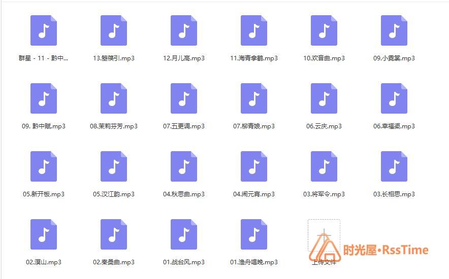 《古筝名曲精选》[22首]百度云网盘免费下载-时光屋