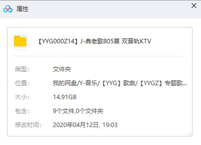 KTV经典老歌[805首合集]百度云网盘下载-时光屋