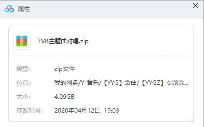《香港TVB剧集对唱》[269首]无损歌曲合集百度云网盘下载-时光屋