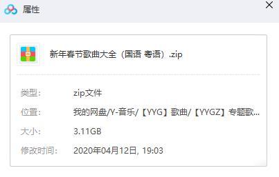 《春节喜庆歌曲大全》[700首]百度云网盘下载-时光屋