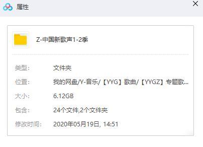 《中国新歌声第1-2季》无损歌曲合集百度云网盘下载-时光屋