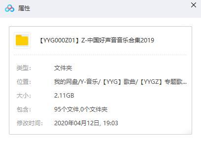 《2019中国好声音第八季》歌曲合集百度云网盘下载-时光屋