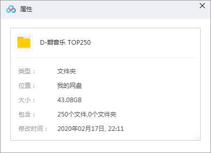 豆瓣音乐TOP250含250张专辑百度云网盘下载-时光屋