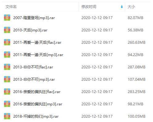 《陈势安》[6张专辑]歌曲合集百度云网盘下载-时光屋