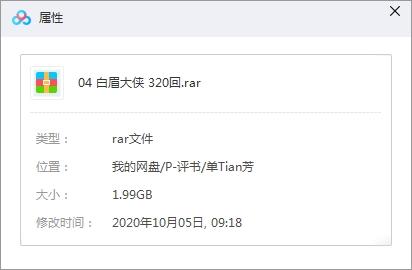 单田芳评书《白眉大侠》[全320回]百度云网盘下载-时光屋