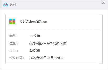 袁阔成评书《封神演义》[全200集]百度云网盘下载-时光屋