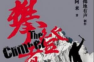 《攀登者》有声书小说[全28集]百度云网盘下载-时光屋