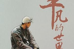 杨晨/张震演播《平凡的世界》有声书小说[全223集]百度云网盘下载-时光屋