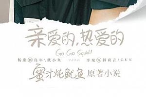杨紫/李现主演《亲爱的,热爱的》原著《蜜汁炖鱿鱼》有声书小说百度云网盘下载-时光屋