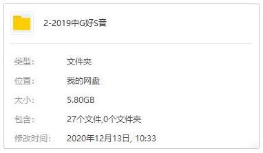 《2019中国好声音》歌曲合集[全12期]百度云网盘下载-时光屋