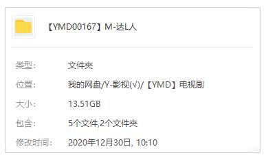 《曼达洛人》全2季高清1080P百度云网盘下载-时光屋
