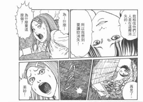 伊藤润二《禁入空间》漫画百度云网盘下载-时光屋