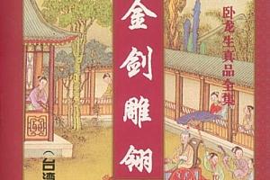 《金剑雕翎》有声小说[全100集]百度云网盘下载-时光屋