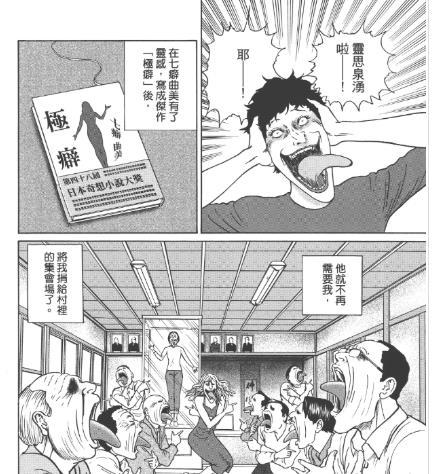 伊藤润二《魔之碎片》漫画百度云网盘下载-时光屋