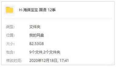 《海绵宝宝海绵宝宝》第1-12季全集百度云网盘下载-时光屋