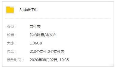 易峰演播《神雕侠侣》有声小说[全212集]百度云网盘下载-时光屋