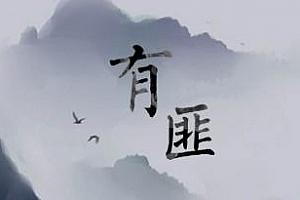 《有匪》广播剧第一季百度云网盘下载-时光屋