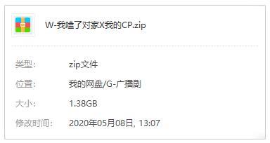 《我嗑了对家x我的cp》广播剧第1-2季百度云网盘下载-时光屋