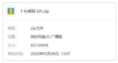 《图灵密码》广播剧第一季百度云网盘下载-时光屋