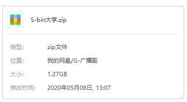 《丧病大学》广播剧第1-2季百度云网盘下载-时光屋