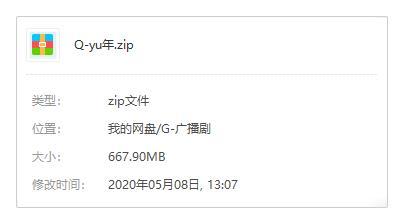 《庆余年》广播剧第一季百度云网盘下载-时光屋